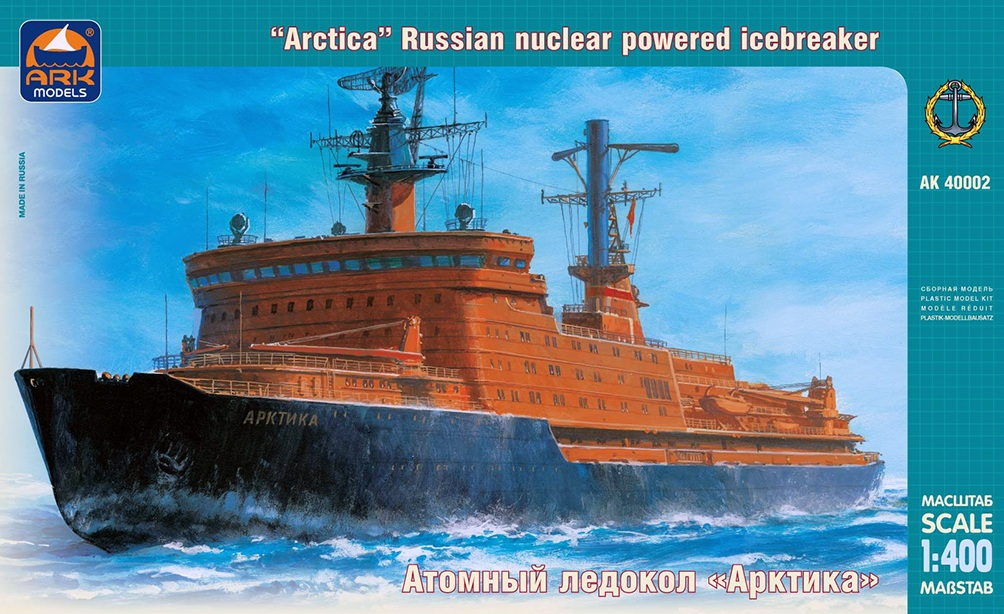 """Arctica"" Russian nuclear powered icebreaker - Image 1"