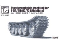 Plastic workable tracklink for T-54/55/62/72 RMsh(late) - Image 1