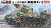 IJA Type 97 Medium Tank Improved Shinshoto Chi-Ha