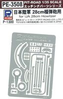 Detail up parts for IJA 28cm Howitzer - Image 1