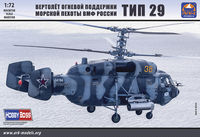 Russian Navy Marines fire support helicopter Type 29 (without resin parts)